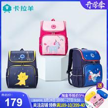 3年级一二三儿童韩版 卡拉羊书包小学生男女孩1 减负护脊双肩背包