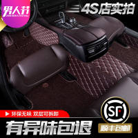 Fully surrounded car mat special new Santana Yinglang Cruze h6 Corolla Sagitar Sylphy ten generations Civic
