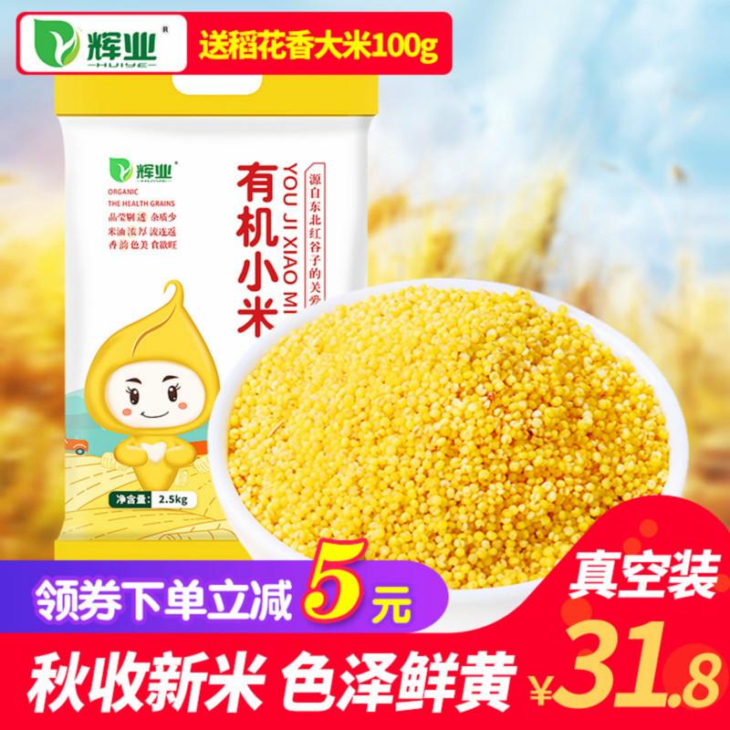 黄小米包邮新米