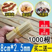 一次性竹签短平头8cm水果签插食品牙签小吃牙签肉串烧烤小串炸串