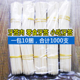 One-time bamboo sign short flat head 8cm fruit sign-in food toothpick snack toothpick kebab kebab grilled small string fried string