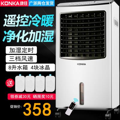 康佳空调扇冷暖两用遥控暖风机家用 制冷器小空调单冷风扇水空调