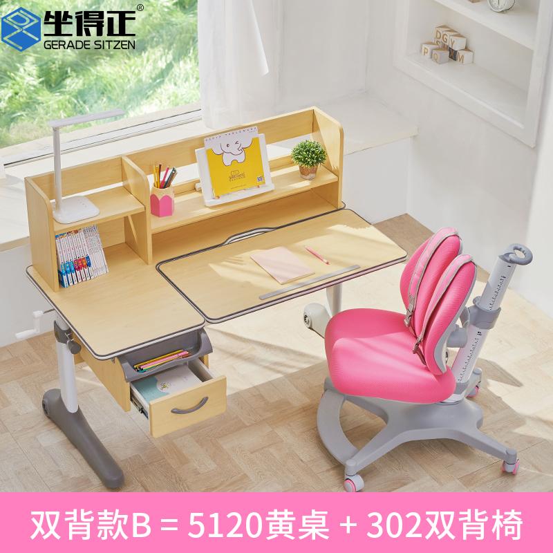 坐得正儿童学习桌椅小学生书桌写字桌椅套装实木写作业桌子课桌椅