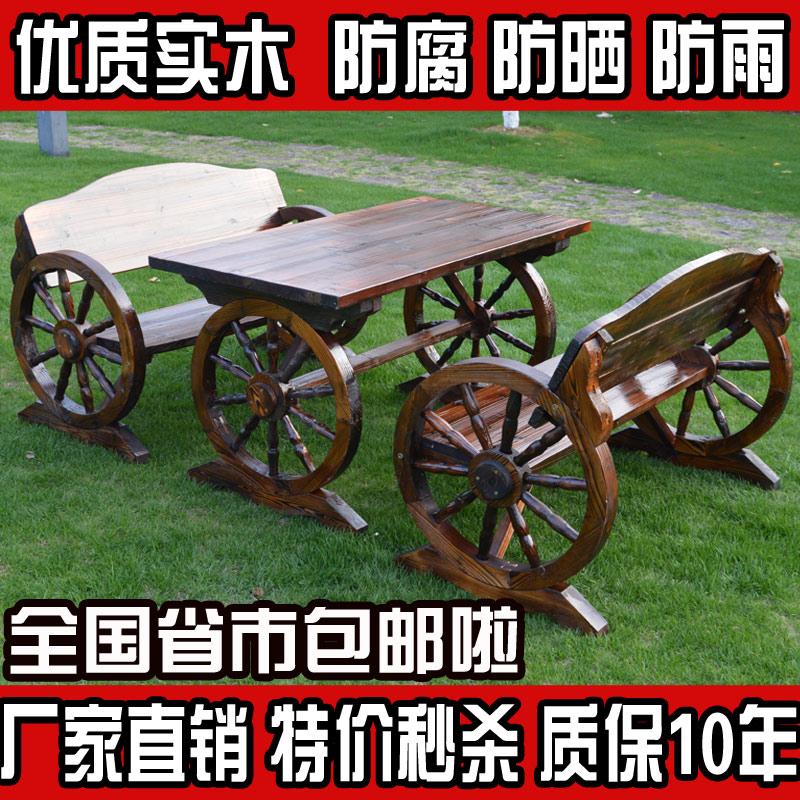 中式户外家具