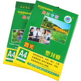 Xiaguang A4 plastic film 7C card film 10c plastic film 8S film a3 photo protective film 7 silk photo film film heat shrink film transparent plastic paper 100 sheets