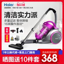 海尔吸尘器家用小型手持式强力大功率静音干湿两用地毯除螨虫机
