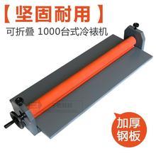 1米手动冷裱机100CM照片覆膜机广告裱膜机相片1000玻璃kt板覆膜机