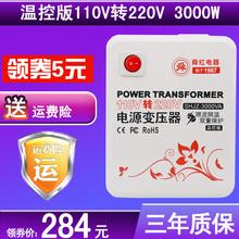 舜红 110V转220V变压器3000W出国变压器美国日本台湾大功率使用
