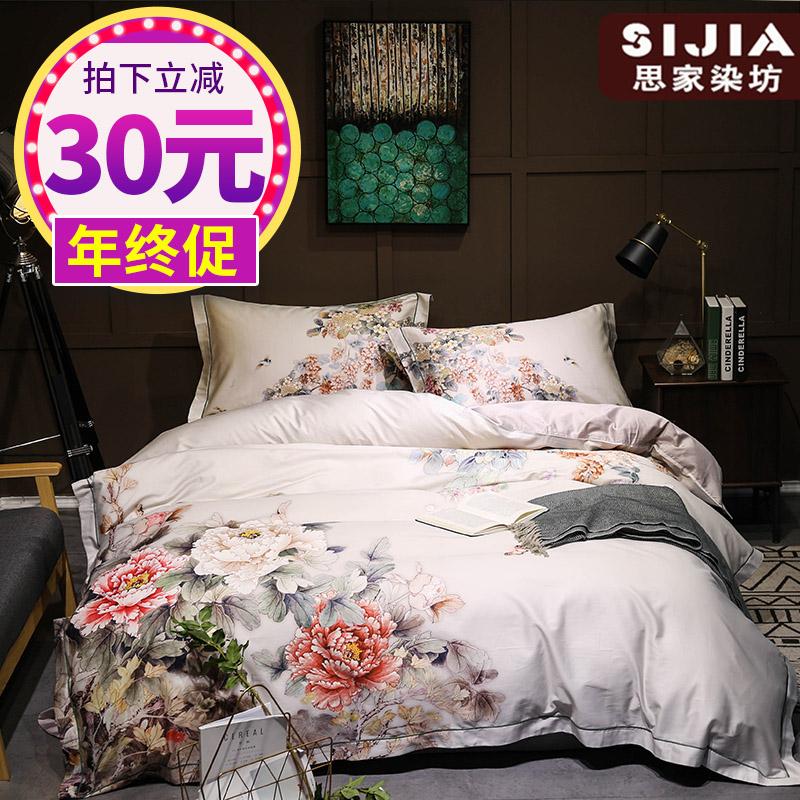 新古典名族风60支贡缎长绒棉全棉四件套中式数码印花纯棉床上用品