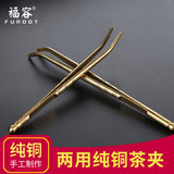 Furong tea clip stainless steel non-slip copper tea clip tea ceremony Kung Fu tea set accessories tea cup cup clip tweezers