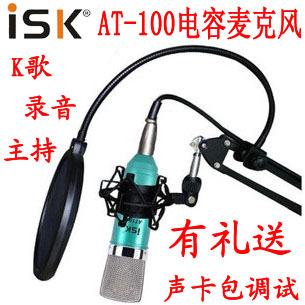 ISK AT100麦克风 AT-100纯铝镀电容麦 电脑录音设备声卡K歌套装网店网址