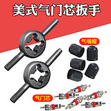 Valve core wrench valve key car tire open wire electric vehicle valve cap bicycle valve core switch