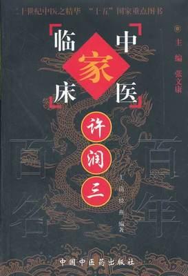 许润三/中国百年百名中医临床家丛书   王