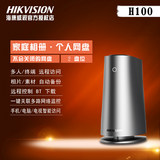 Hikvision H100 dual-disc home NAS personal private network disk network storage family cloud server