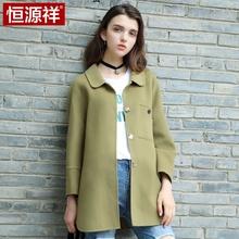 恒源祥羊毛大衣女秋冬新款翻领纯羊毛短款外套双面呢子大衣女装图片