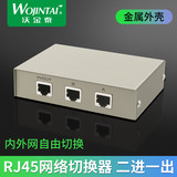 RJ45 network sharer switcher 2 in 1 out of the net switcher net switcher cable-free 2 ports
