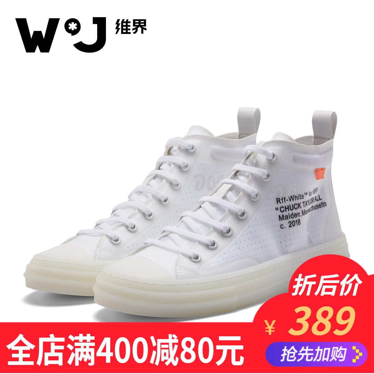 维界2018新款小白鞋男韩版透气高帮帆布鞋男士休闲鞋男系带鞋子男