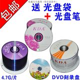 Dvd disc dvd-r burn disc disc dvd+r burn disc KDA blank disc 4.7G burn disc blank disc dvd burn disc empty disc dvd empty disc disc 50