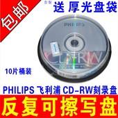 飞镭浦可擦写光盘CD RW可反复多次CD可重复刻录盘插写光盘PHILIPS反复VCD光碟MP3空白碟片700MB刻录光盘10片