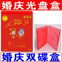 Wedding CD box double-sided KDA wedding DVD disc box double disc wedding disc box dvd2 piece box disc box hundred years good wedding CD box wedding disc box double disc wedding box