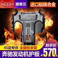 奔驰C200/E300L/GLC260/GLE400发动机护板C级E级底盘防护装甲改装