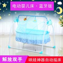 婴儿电动摇篮床睡篮宝宝摇摇床新生儿童自动小摇床智能哄娃睡神器