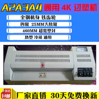 Professional type All steel 460 laminating machine A2 laminating machine Photo 4K laminating machine A2 sealing machine 4 open laminating machine