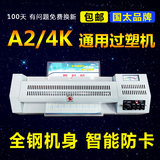 Professional all-steel 460 over-plastic machine A2 plastic sealing machine photo 4K over-plastic machine A2 plastic machine 4 opened the glue machine