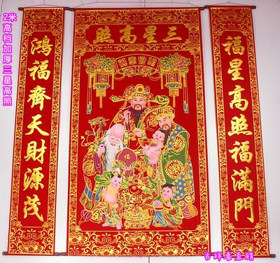 高档加厚绒布烫金三星高照中堂挂画植绒布客厅对联挂联1米6和2米