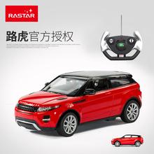 星辉车模路虎极光1:14充电遥控汽车赛车可漂移方向盘遥控车玩具