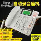 自动录音 插卡电话机无线座机 老人支持移动联通坐式家用办公答录图片