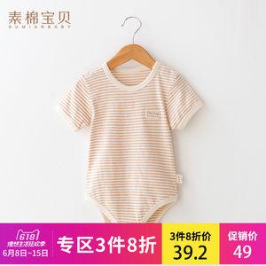素棉宝贝婴儿短袖连体衣夏宝宝爬服新生儿哈衣0-3-6个月纯棉衣服