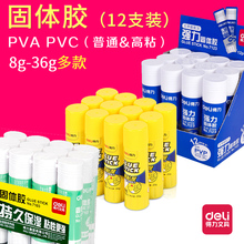 Twelve Solid Glue Small and Large 9g/21g/36g Office Supplies PVA Student Stationery Stick 7101 Student Handmade Office Supplies with Children's Stick