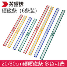 装得快RBD彩色硬磁条20/30cm条形长条白板磁铁强力磁条贴带刻度尺磁力贴压条黑板教学教具吸铁石磁性小棒吸条