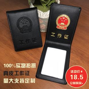包邮费高档皮具 卡套 证件套定制 工作证卡包订做