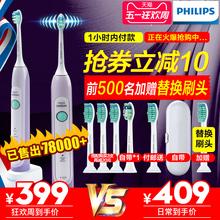 飞利浦电动牙刷HX6721菲利普成人充电式智能自动美白声波震动牙刷