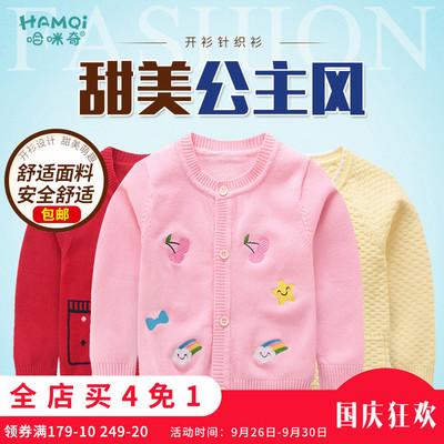 哈咪奇 婴儿毛衣春秋装女宝宝长袖针织衫女童圆领开衫毛衫1-2-3岁
