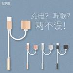 VPB苹果耳机转接头充电音频二合一转接头iphone耳机转接线批发