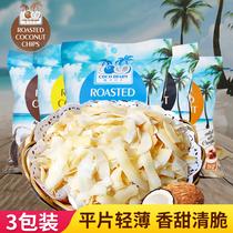盒包邮3原味椰子脆片烤椰子角椰子干海南特产泰国散装罐装春光