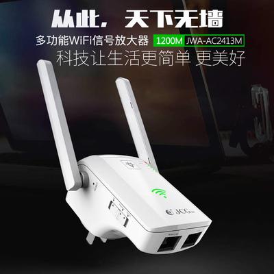 JCG無線 wifi信號放大增強中繼器AP加強擴大網絡覆蓋路由器穿墻王品牌資訊