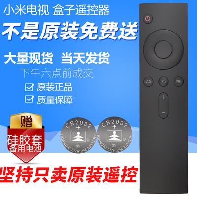 小米电视1/2遥控器 小米盒子1/2/3代增强版遥控器送硅胶套和电池牌子口碑评测