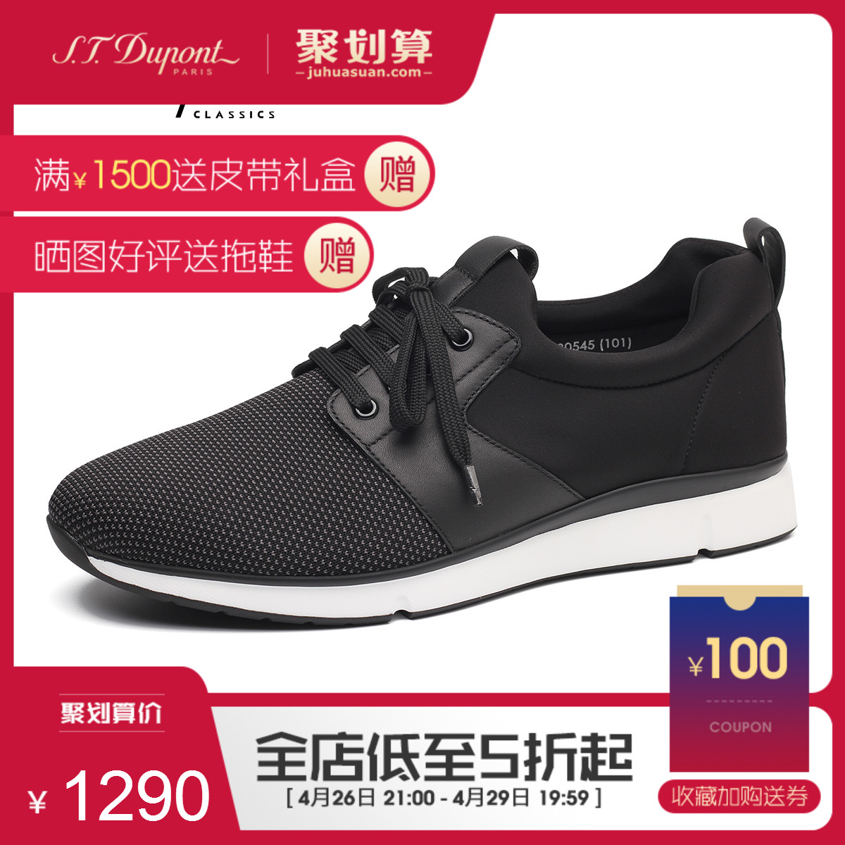 S.T. Dupont/都彭系带休闲鞋时尚运动男鞋透气低帮鞋 L21130545