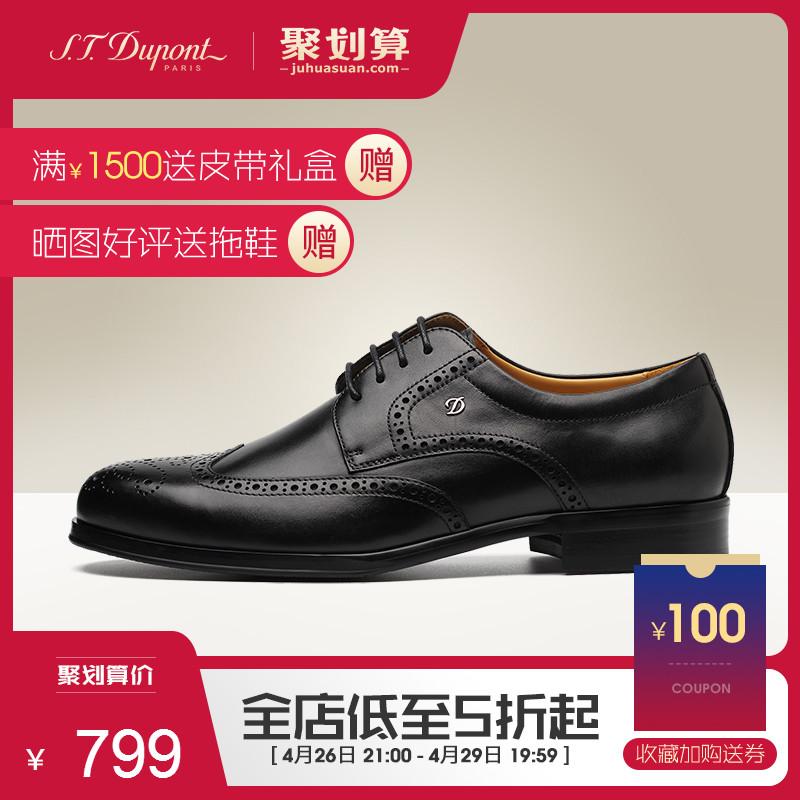 S.T. Dupont/都彭布洛克雕花男鞋舒适休闲商务正装皮鞋G15120008