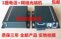 1 way telephone 1 way network optical transceiver 1 way telephone + Ethernet optical transceiver VoIP optical transceiver
