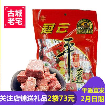山西特产冠云平遥牛肉258g 一品香零食小吃 熟食小包装牛肉粒