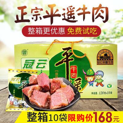 包邮 冠云平遥牛肉牛排肉 一品香小包装整箱128g克*10袋 非258g克
