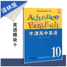 17 Autumn Textbook Packaged Senior High School Curriculum Standard Experimental Textbook Elective Oxford Senior High School English Module Tenth Senior High School Elective 10/Elective Ten Translators Oxford Edition/Jiangsu Edition Translator Publishing