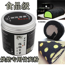 Black and Finer Bamboo Charcoal Powder for Baking Food Cake Ice Cream