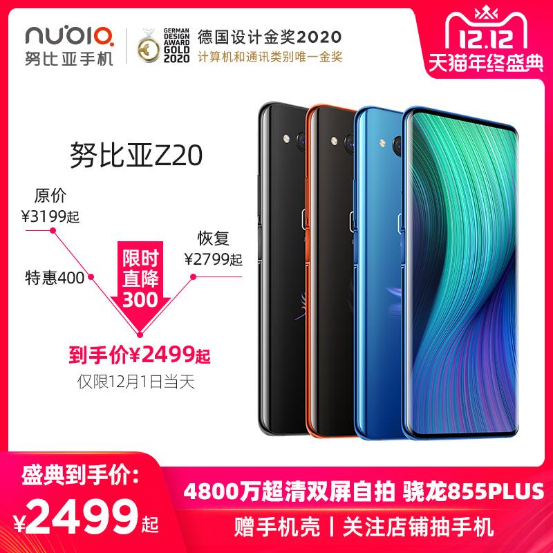 nubia/努比亚 Z20双面屏摄影电竞游戏双面屏美颜自拍曲面屏智能网络安卓手机骁龙855Plus