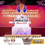Mga Tiket sa 2019 Men Basketball World Cup sa China USA Shanghai Beijing Finals Spain Serbia Greece